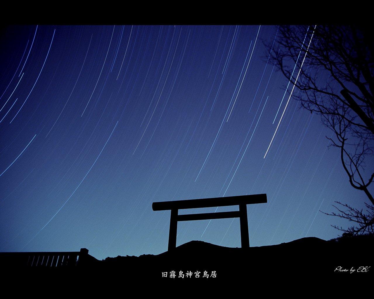 霧島神宮跡地 古宮 の鳥居と星の光跡 タングステンフィルムで撮影 高画質 1280 1024 デスクトップ無料壁紙