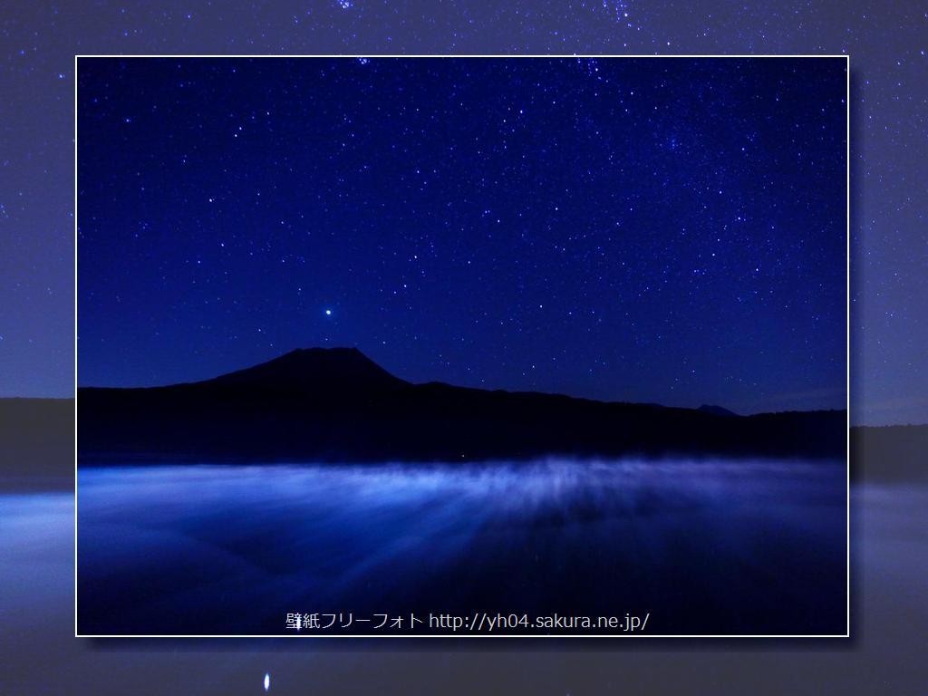 美しい星空と神秘的な湖 御池 高画質 1024 768 デスクトップ無料壁紙